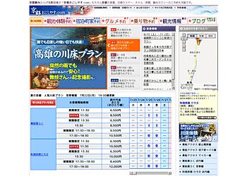 京都おこしやす.com