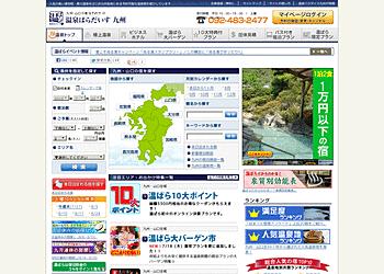 温泉ぱらだいす 九州